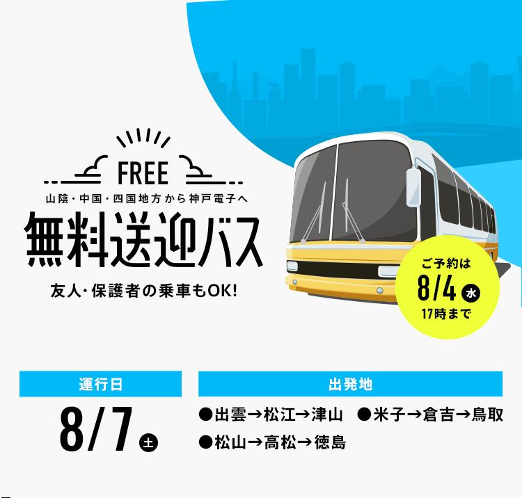 20210807_無料送迎バス