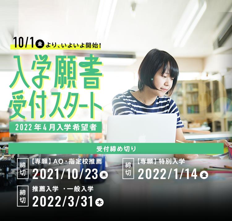 20211001_入学願書受付スタート